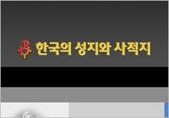 맛집, 멋집, 그리고 성지(聖地) - PaxKorea.kr