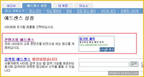 구글애드센스 광고코드만들기