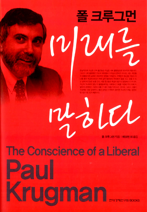 the conscience of a liberal summary 10122016 in defense of a liberal education has 1,896 ratings and 295 reviews hbalikov said: this isn't a long read or a difficult read but i found myself lingeri.