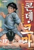 콘데코마_만화책 2