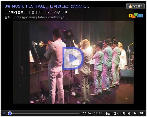 BW MUSIC FESTIVAL - 다큐멘터리 동영상 (2007.8.8)