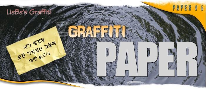 Graffiti Paper # 06 - 2009.02.05.
