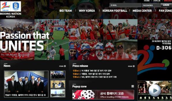 이미지 참조 : 2022년 월드컵 축구대회 유치위원회 홈페이지>