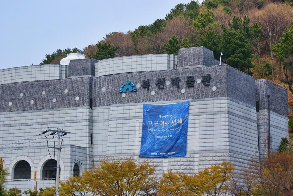 복천박물관 부산관광,부산에가볼만한곳