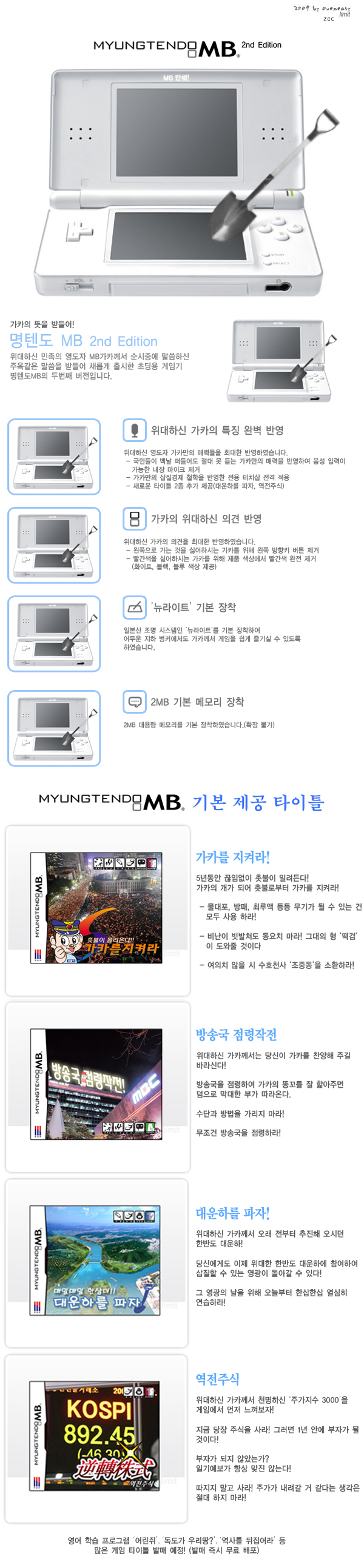 명텐도MB 2nd Edition