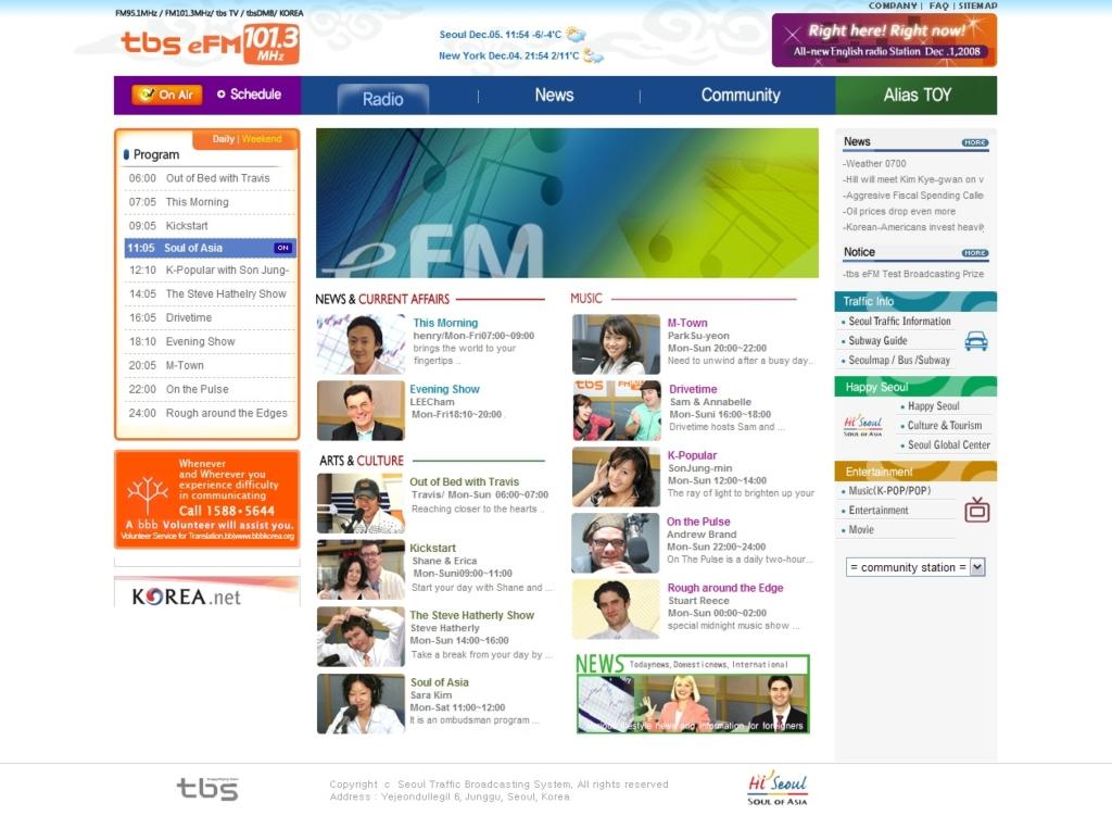 [.Eng] tbs eFM101.3MHz - 한국 거주 외국인 대상 영어 라디오 방송 개통