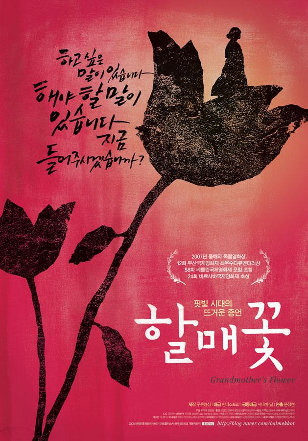 [영화리뷰] 할머니를 위한 나라는 없다: 할매꽃(문정현, 2008)