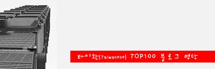 타이완 TOP100 블로그