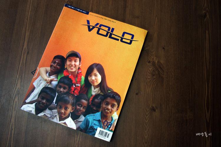 길위의 나눔 - 베트남 아이들의 기쁨의 발판 '빈호아 초등학교' 이야기