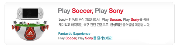 Play soccer,Play sony를 즐겨보세요!