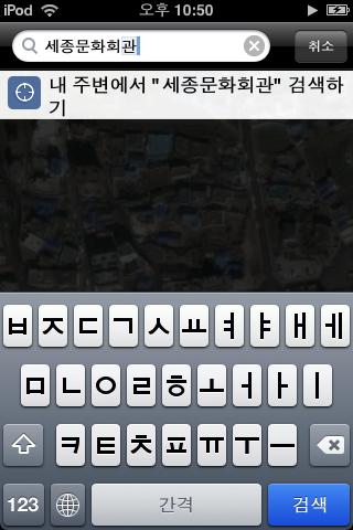 아이폰(iPhone)용 구글어스(Google Earth) 검색화면