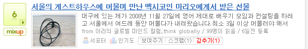 믹스업 6, 감추기 (1), 2009/02/16 서울의 게스트하우스에 머물며 만난 멕시코인 마리오에게서 받은 선물