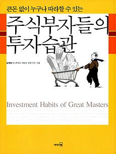 주식 부자들의 투자습관 10가지