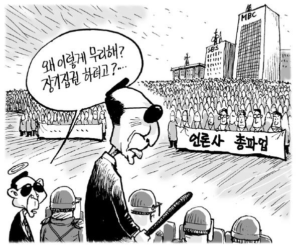 한겨레 만평