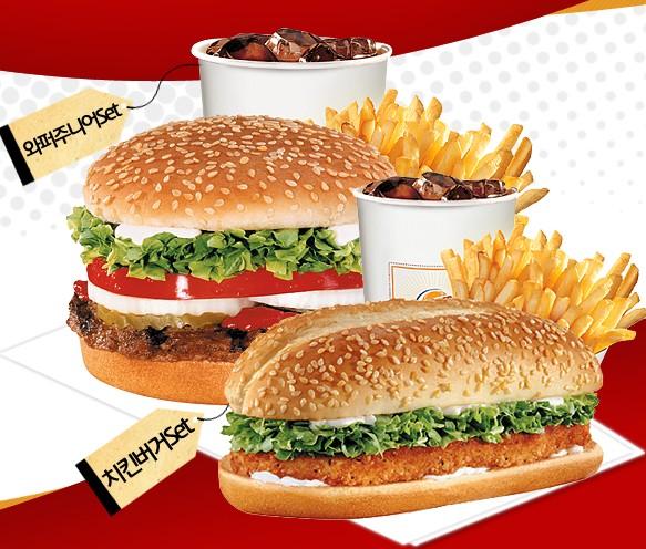 버거킹 와퍼 세트, 무료 상담받고 먹기
