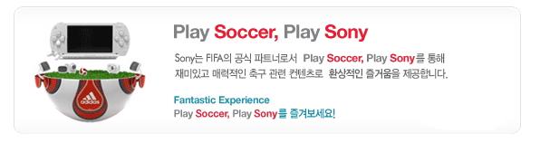 Play Soccer, Play Sony를 즐겨보세요!
