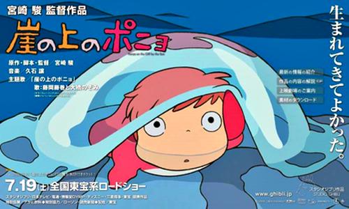 벼랑 위의 포뇨 (崖の上のポニョ, 2008)