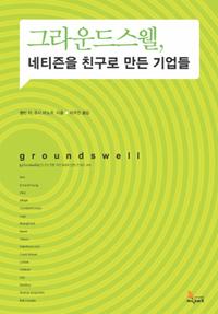 그라운드스웰, 네티즌을 친구로 만든 기업들