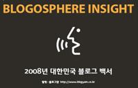 2008년 대한민국 블로그 백서