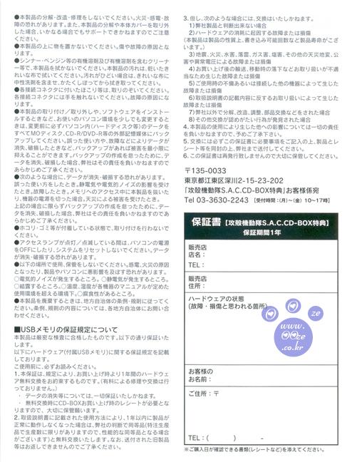 타치코마 USB^^