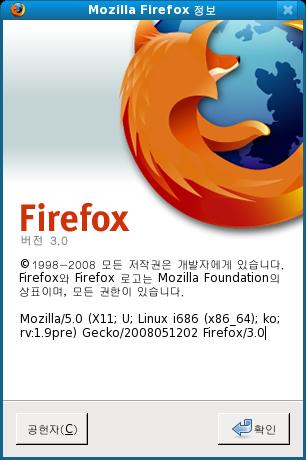 Firefox 버전 3.0