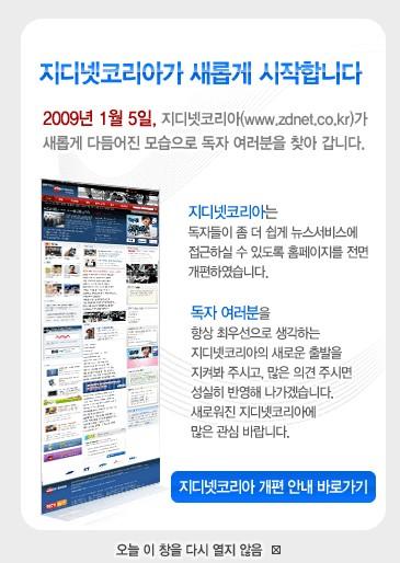 New ZDNet Korea 공지