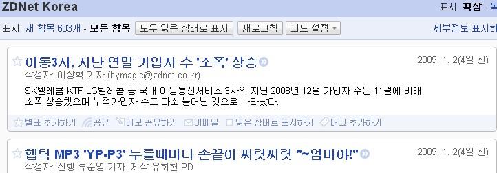 마지막 ZDNet Korea RSS