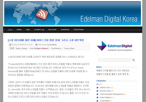 Edelman Digital 팀블로그