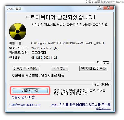 avast_nateon_err (3)