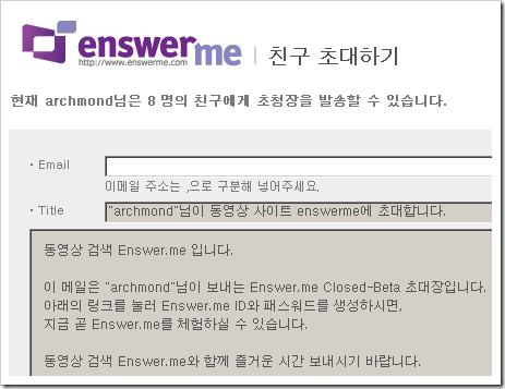 enswer_me
