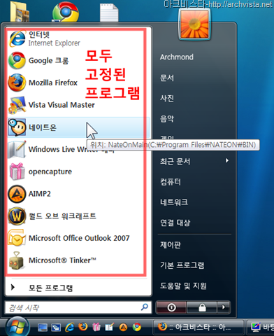 startmenu_customize_ (15)