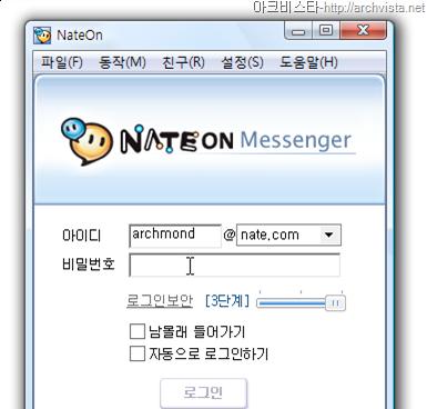 avast_nateon_err (16)