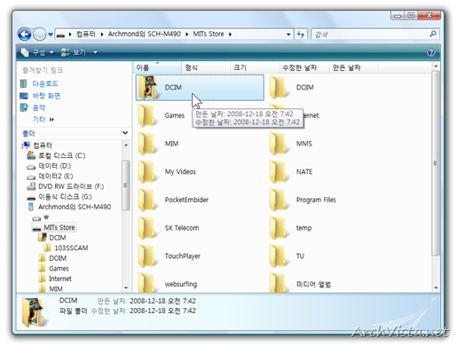 dcim_folder